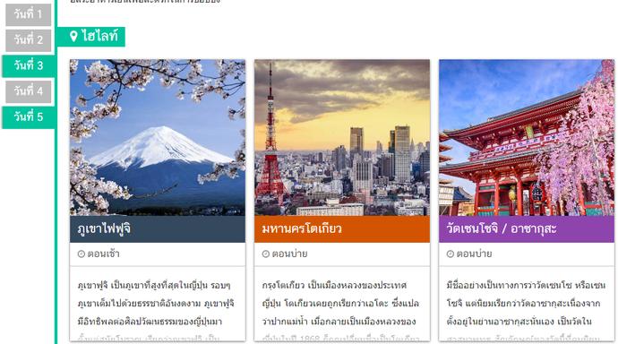 ไปทัวร์ญี่ปุ่นกับทัวร์ไหนดี