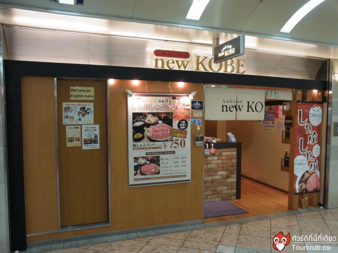 ร้านอาหาร_โอซาก้า_New_Kobe_1