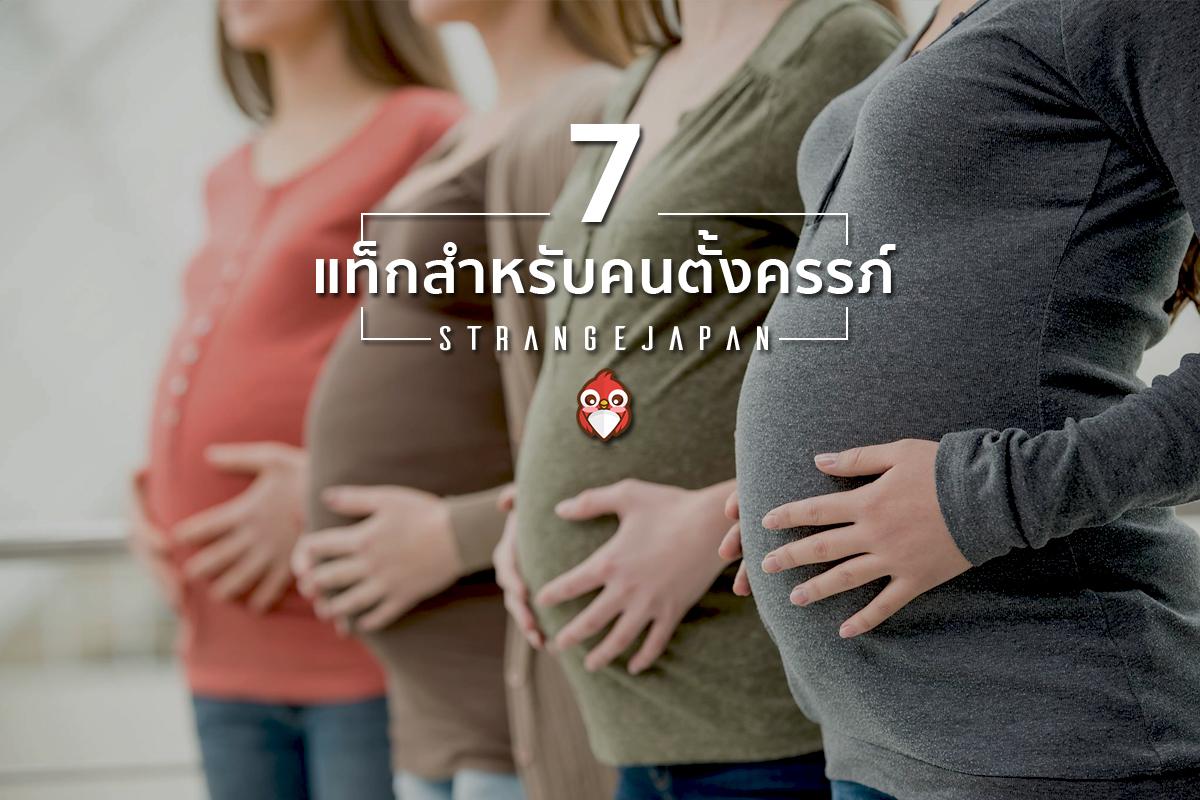 แท็กสำหรับคนตั้งครรภ์